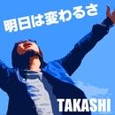 明日は変わるさ/TAKASHI