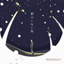 君のいない冬/Hironori