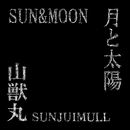 月と太陽/山獣丸