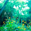 森のうた/Natural Healing