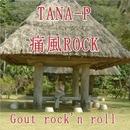 痛風ROCK/TANA-P