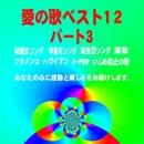 愛の歌ベスト12 パート3/メグリンス&ガクロン