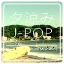 夕涼み J-POPカバーズ/美吉田 月