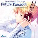 『夜明け前より瑠璃色な -Moonlight Cradle-』音楽集 -Future Passport-/夜明け前より瑠璃色な -Moonlight Cradle-