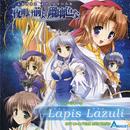 『夜明け前より瑠璃色な』イメージテーマ 「Lapis Lazuli」/夜明け前より瑠璃色な