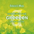 心と身体にやさしいα波 GReeeeN オルゴールベスト/Vega★オルゴール