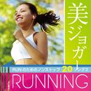 """美ジョガーRunning RUNのためのノンストップ20ソングス/""""美ジョガー"""" Non-Stop Mix"""