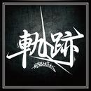 軌跡 (feat. MIC BANK, LASTPASS, GAYA-K & METAL BAT)/666