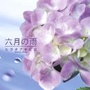 六月の雨/ヒラタアキヒロ