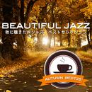 BEAUTIFUL JAZZ ~秋に聴きたいジャズベストセレクション25~/JAZZ LEGENDS