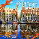 音楽紀行 ~旅と共にする世界の音楽セレクションベスト20~/MUSIC PASSPORT