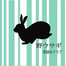 野ウサギ/葉緑体クラブ