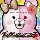 スーパーダンガンロンパ2 オリジナルサウンドトラック/高田雅史