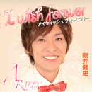 I wish forever/新井健史