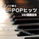 ピアノで綴るJ-POPヒッツ いい日旅立ち/NAHOKO