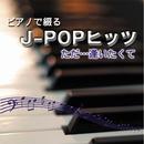 ピアノで綴るJ-POPヒッツ ただ…逢いたくて/中村理恵
