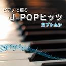ピアノで綴るJ-POPヒッツ カブトムシ/中村理恵