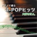 ピアノで綴るJ-POPヒッツ 大好きだよ。/中村理恵