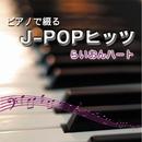 ピアノで綴るJ-POPヒッツ らいおんハート/中村理恵