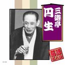 落語名人会 三遊亭円生/三遊亭円生