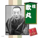 落語名人会 桂歌丸/桂 歌丸