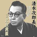 清水次郎長伝 秋葉の仇討/広沢虎造