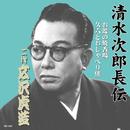 清水次郎長伝 お蝶の焼香場/広沢虎造