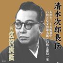 清水次郎長伝 石松と三十石船道中/広沢虎造