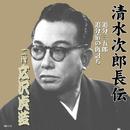 清水次郎長伝 追分三五郎/広沢虎造
