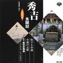 浪曲特選 秀吉太閤記 松下と小猿/初代 春日井梅鶯
