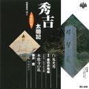浪曲特選 秀吉太閤記 白鬼光秀/初代 春日井梅鶯