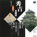 浪曲特選 秀吉太閤記 旭日昇天/寿々木米若