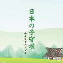 日本の子守唄 ふるさとエレジー/渡辺静香