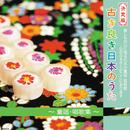 決定版 古き良き日本のうた/白石ことは、池上千秋 & 今泉子供合唱団
