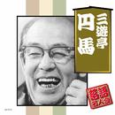 落語名人会 三遊亭円馬/三遊亭円馬