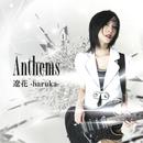 Anthems/遼花 -haruka-