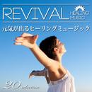 Revival Healing 元気が出るヒーリングミュージック厳選20/MUSIC THERAPY