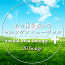 mental treat therapy ~心と体を整えるセルフケアミュージック~ ベスト20/MUSIC THERAPY