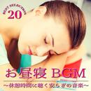 お昼寝BGM ~休憩時間に聴く安らぎの音楽 特選20~/MUSIC THERAPY