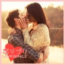 恋サプリ LOVE SONG 2 -Acoustic Cafe-/Sweet Lover Singers