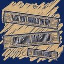 I just don't wanna be like you/KOKUSHOU HANASHIRO