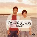 ステップステップ (feat. 藍)/BAKI