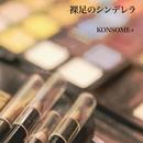 裸足のシンデレラ/KONSOME+