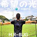 希望の光 -RAY OF HOPE-/H.R-BUG