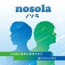 桜ハラリハラリ/nosola