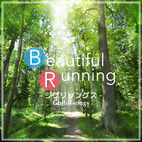 Cafe lounge exercise/楽しくジョギング ~ ジブリ・ベスト