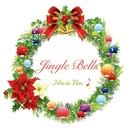メリー・クリスマス!!ジングルベル☆ オルゴール♪/街のオルゴール屋さん
