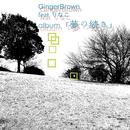 夢の続き/GingerBrown