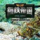 鋼鉄帝国 STEEL EMPIRE for 3DS Original Soundtrack/クラリスディスク