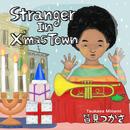 Stranger In X'mas Town/皆見つかさ